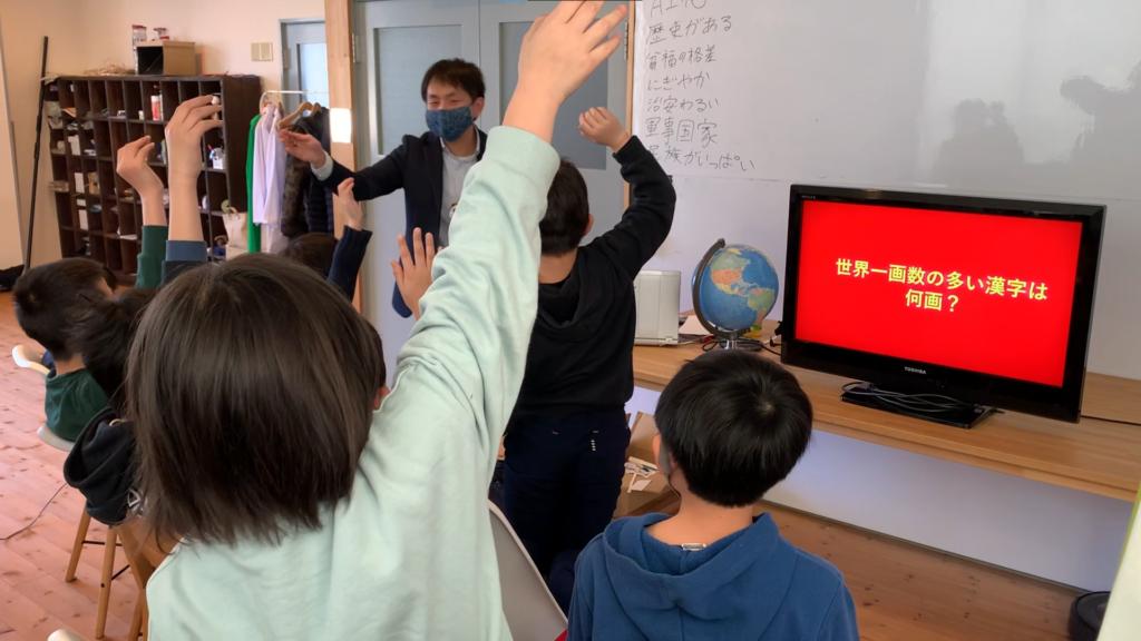 中国についての授業